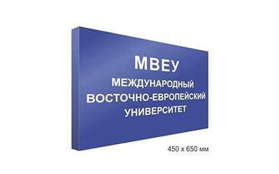 Рекламная, информационная объемная табличка с бортом 450*650мм