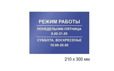 Табличка режим роботи 210*300мм