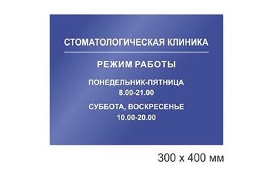Табличка режим работы 300*400мм