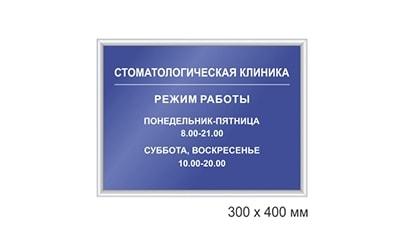 Табличка режим работы в рамке 300*400мм